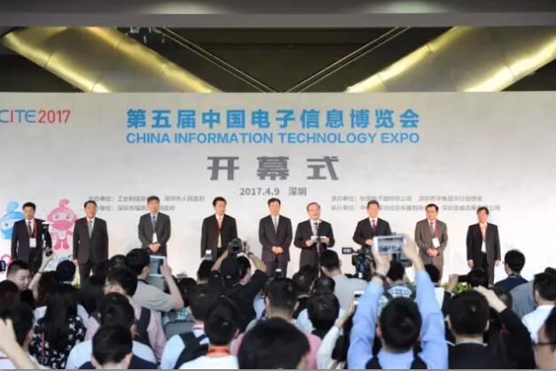 第五届中国信息博览会开展